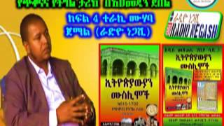‹‹ኢትዮጵያውያን ሙስሊሞች  የጭቆናና የትግል ታሪክ ከ 615–1700›› ክፍል 4 By Ahmdin Jabel ተራኪ ሙሃባ ጀማል (ራድዮ ነጋሺ)