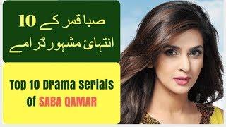 download lagu Saba Qamar Top 10 Drama Serials  T10pp gratis
