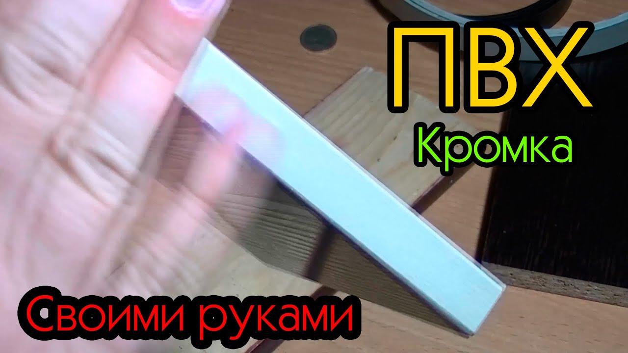 Как клеить пластиковую кромку своими руками 110
