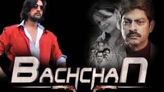 Bachchan - Bachchan Telugu Movie Teaser - Sudeep, Jagapathi Babu, Bhavana, Parul Yadav