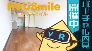 中吉野町 アパート 1Rの動画説明