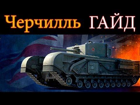 World of Tanks. Руководства. Черчиль!