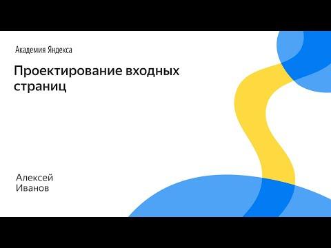 010. Проектирование входных страниц – Алексей Иванов