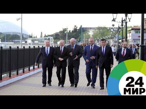 Многое было впервые. Что обсуждали лидеры ЕАЭС в Сочи - МИР 24