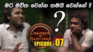 Chamber of Magicians - Episode 07 - (2019-06-22) | ITN