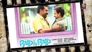 Ordinary - Malayalam Movie 2014 Bhaiya Bhaiya    Preview