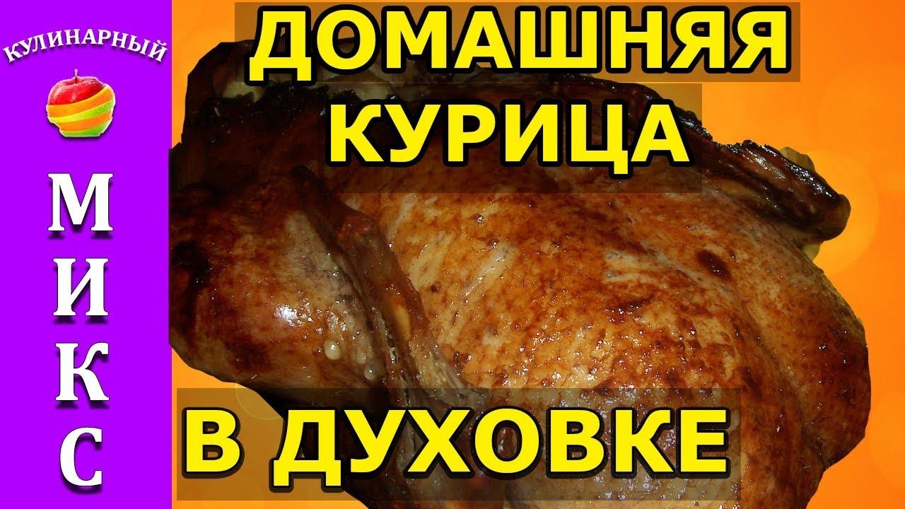 Домашняя курица в рукаве с фото