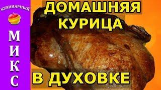Домашняя курица в рукаве в духовке - очень вкусный и простой рецепт!