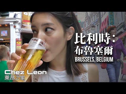 第二篇【比利時:布魯塞爾之旅 by 妹妹娃娃】 The Best of Brussels, Belgium - Meimeiwawa