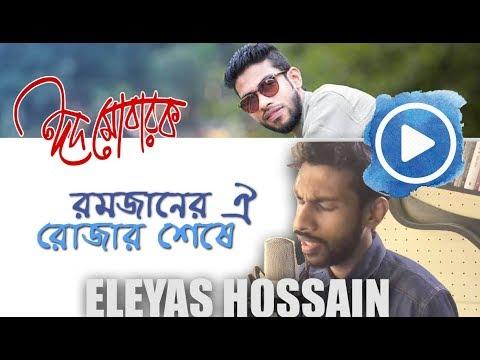 romjaner oi rojar sheshe elo khushir eid I ELEYAS HOSSAIN  I EID SONG 2017 I FULL HD