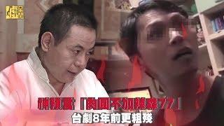 神預言「肉圓不加辣森77」台劇8年前更粗殘