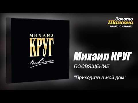"""Михаил КРУГ - """"Приходите в мой дом"""" (Audio)"""