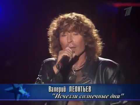 Валерий Леонтьев. ,,Исчезли солнечные дни