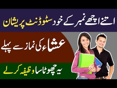 Imtihan Mein Kamyabi Ka Wazifa   Success in Exam Dua