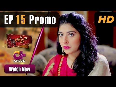 Pakistani Drama | GT Road - Episode 15 Promo | Aplus Dramas | Inayat, Sonia Mishal, Kashif, Memoona