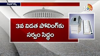 All Arrangements Set For Third phase of Lok Sabha Elections  News