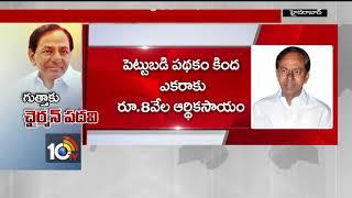 గుత్తాకు రైతు సమన్వయ కమిటీ చైర్మన్..?...| MP Gutta Sukhender Reddy | Nalgonda | TS