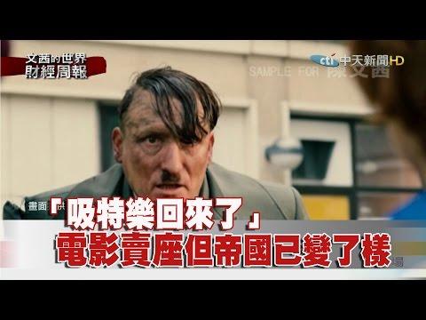 台灣-文茜世界財經週報-20170129