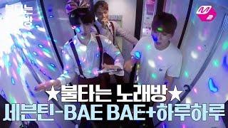 M2 불타는노래방 세븐틴 Seventeen Bae Bae 하루하루