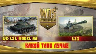 WZ-111 model 5A или 113 кого качать. Разбор танков. Сравнение 113 и WZ-111 model 5A