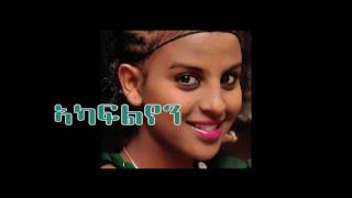 Fitawrary Kibromma & Aregay G medhin   Akaflyen ኣካፍልየን New Ethiopian Music Official Audio mdm M rdTw