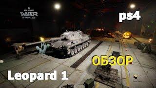 ОБЗОР Leopard 1 - WoT PS4