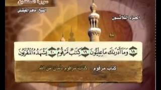 سورة المطففين بصوت ماهر المعيقلي مع معاني الكلمات Al-Mutaffifin