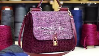 Τσάντα Καπάκι Dolce Royal, Πλέξη Dolce, Εκμπομπή handibrand No4