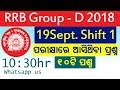 RRB Group D 2018    19 September Shift 1 Asked Qstns & Answer - Review thumbnail