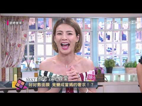 台綜-婆媳當家-20201027 女王還是女僕 當三寶媽我容易嗎?!