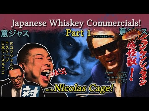 Japanese Whiskey Commercial with Nicolas Cage Pt. 1