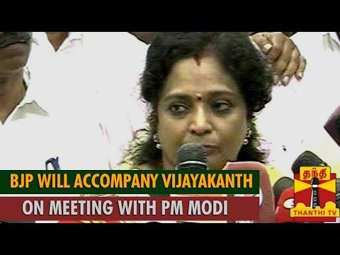 BJP Will Accompany DMDK Chief Vijayakanth on Meeting with PM Modi