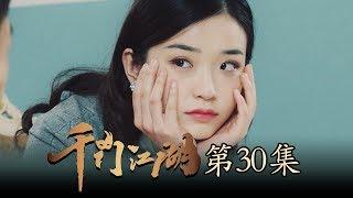 《千门江湖之诡面疑云》 第30集 (民国悬疑)【高清】 欢迎订阅China Zone