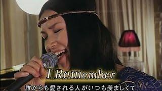 Download Lagu Superfly / I Remember Gratis STAFABAND