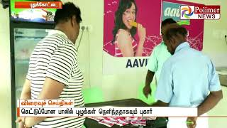 Expired Aavin Milk packets were sold at Pudhukottai   Polimer News