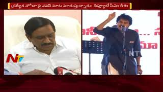 AP Deputy CM Krishna Murthy Reacts on Pawan Kalyan Comments Over AP Special Status