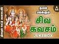 Siva Kavasam | Maha Shivaratri Special | Tamil Devotional Divine Songs