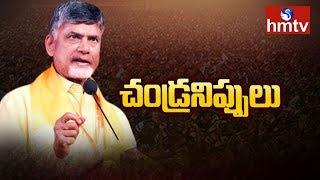 Chandrababu Responds on KCR Return Gift Comments | KCR | Tagarapuvalasa | hmtv