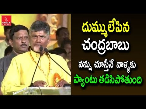 CM Chandrababu Speech at AP TDP Mahanadu 2018 | Eagle Andhra