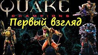 Quake Champions обзор , первый взгляд =)