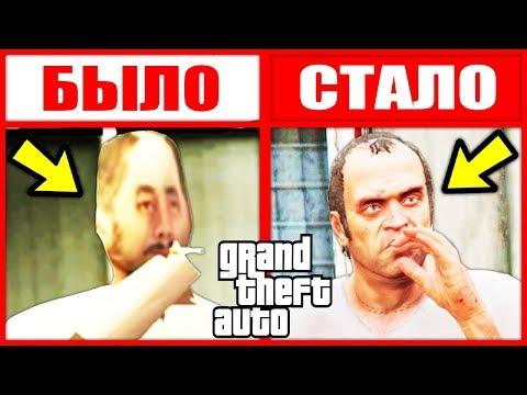 КАК МЕНЯЛАСЬ ГРАФИКА В GTA ??? ЭВОЛЮЦИЯ ГРАФИКИ ГТА !!! ( 1997 - 2013 )