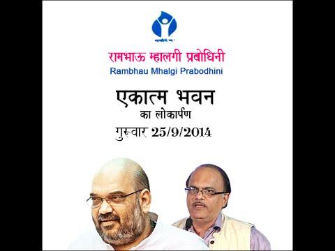 Watch Live Shri. Amit Shah  at रामभाऊ म्हालगी प्रबोधिनी - एकात्म भवन