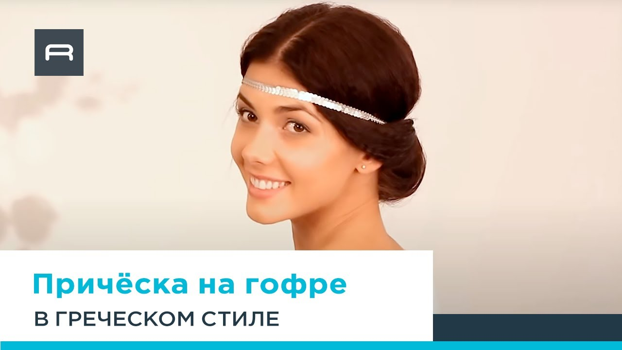 Прическа с помощью повязки для волос