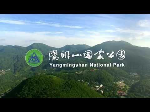 陽明山地区にて遊ぶ (5min introduction)