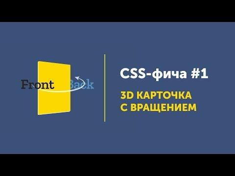 CSS фича #1 ➤ 3D карточка | Flip 3D-card CSS