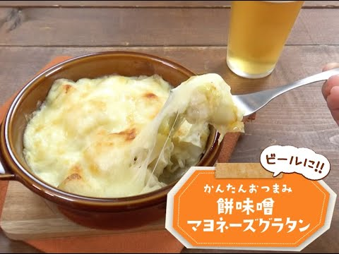 餅味噌マヨネーズグラタン