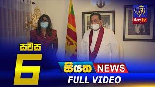 Siyatha News | 06.00 PM | 28 - 11 - 2020