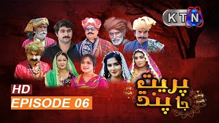 Preet Ja Pandh 06 Episode    KTN ENTERTAINMENT