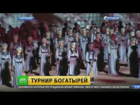 НТВ: На Иссык-Куле Стивен Сигал нарядился богатырем и открыл всемирные игры кочевников