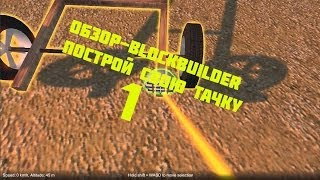 Как сделать машину в игре blockbuilder